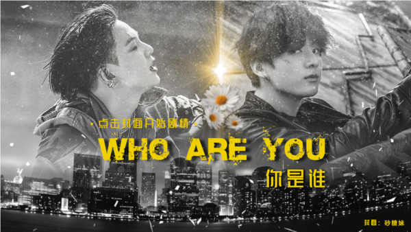 WHO ARE YOU橙光破解版bts图1